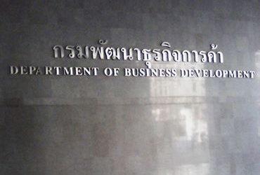กระทรวงพาณิชย์ สนามบินน้ำ จดทะเบียน บริษัท / ห้างหุ้นส่วน บ่อยครับ