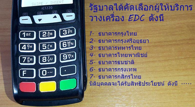 เครื่อง EDC – ให้ผู้มีหน้าที่จัดทำบัญชี จัดให้มีอุปกรณ์รับชำระเงินทางอิเล็กทรอนิกส์ อย่างน้อย 1 เครื่อง และรายงานต่อกรมพัฒนาธุรกิจการค้า ภายใน 15 วัน