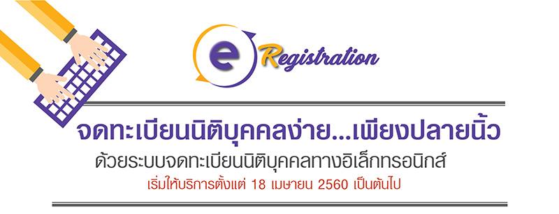 กรมพัฒน์ ยกเลิกการจดทะเบียนบริษัทแบบเดิม ให้ใช้ การจดทะเบียนแบบ e-Registration ตั้งแต่ 1 พฤษภาคม 2560
