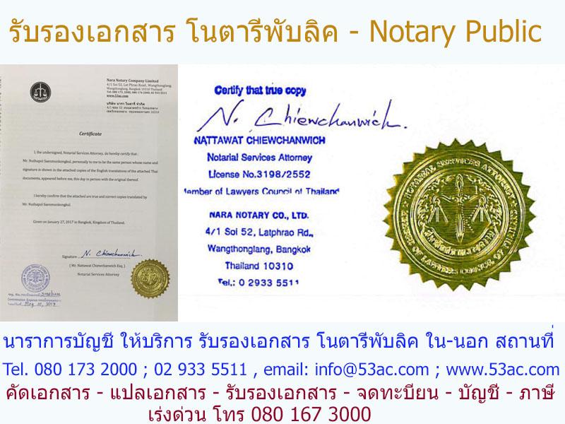 รับรองเอกสาร โนตารี่พับลิค ทนาย โนตารีพับลิค ของเรา สามารถรับรองเอกสารได้ เทียบเท่ากับการรับรองเอกสารที กรมการกงศุล กระทรวงการต่างประเทศ