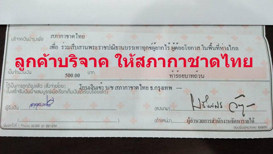 นาราการบัญชี ช่วยเหลืองานบางอย่าง เล็กน้อยมาก ครับ เลยขอให้บริจาค ให้สภากาชาดไทย