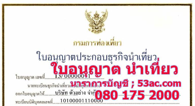ขอใบอนุญาตนำเที่ยว ใบอนุญาตท่องเที่ยว TAT License