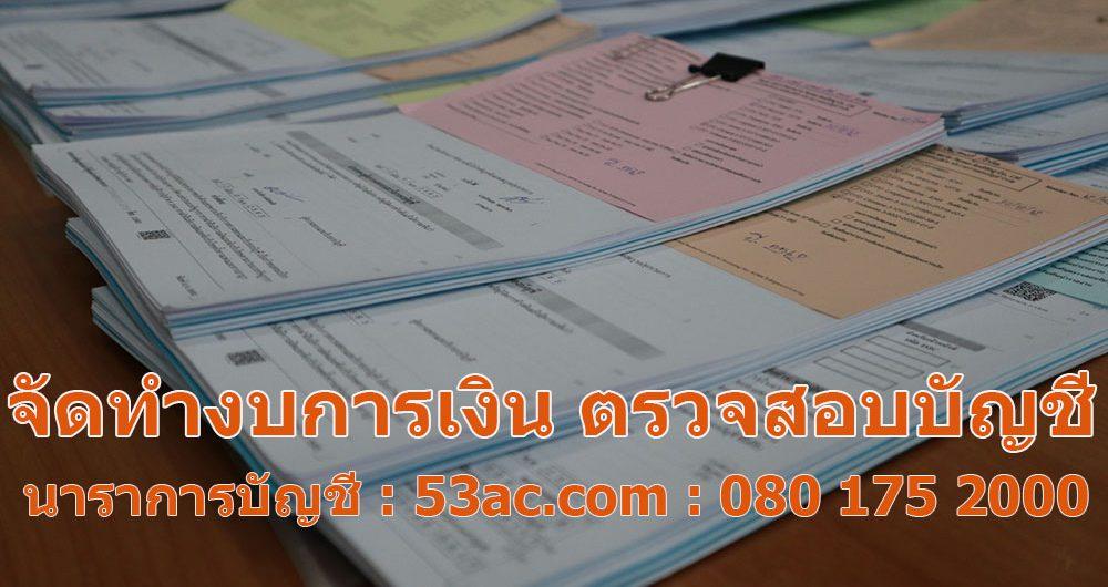 สำนักงานผู้แทน – บริการบัญชีและภาษี